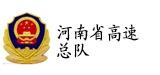 河南省高速总队
