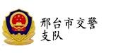 邢台市交警支队