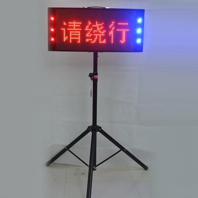 便携式交通警示牌P10-4